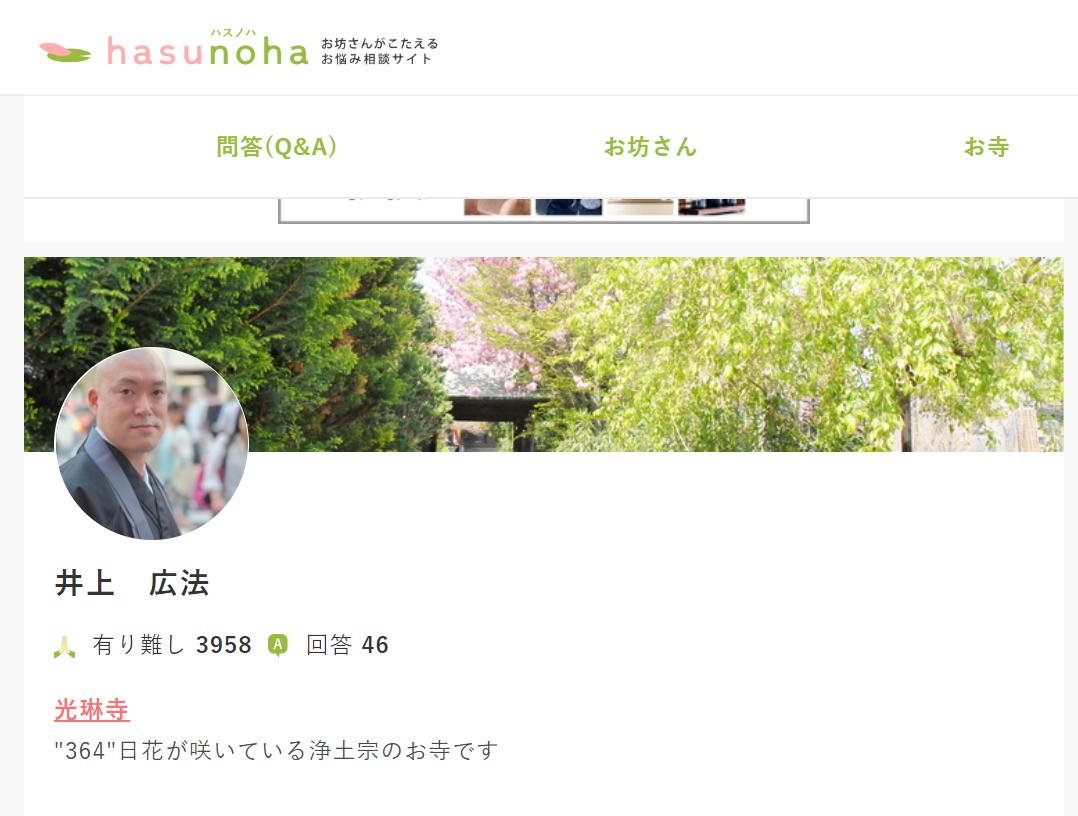 井上弘法氏hasunoha