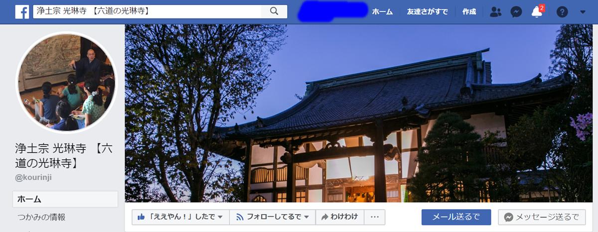 宇都宮市光林寺Facebook画像