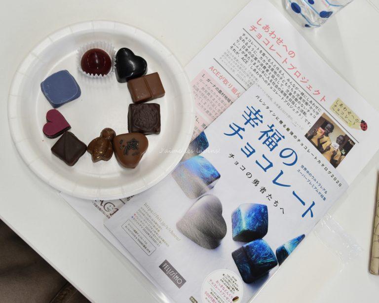フェリシモ「幸せのチョコレート2020」試食用チョコレート