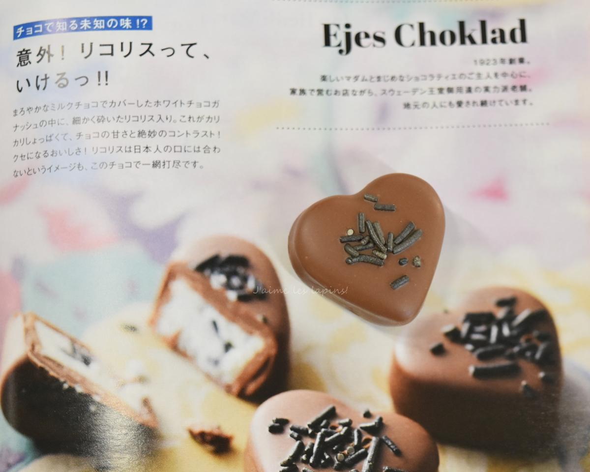 フェリシモ「幸せのチョコレート2020 」リコリス」