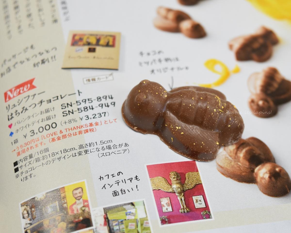 フェリシモ「幸せのチョコレート2020」試食はちみつチョコレート