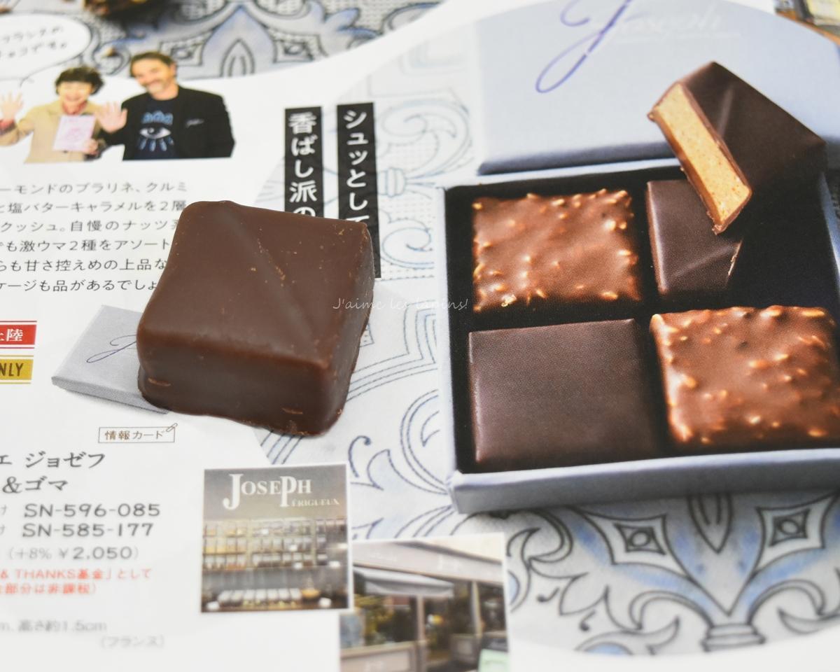 幸せのチョコレート2020「ショコラティエ ジョゼフのビークッシュ&ゴマ」