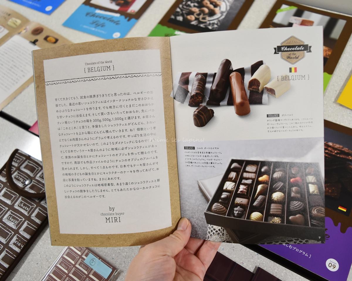 フェリシモの、チョコレートのテキスト