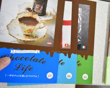 フェリシモ「チョコを楽しむプログラム」テキスト数冊