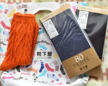 靴下屋のオレンジ靴下とプレミアムタイツ2色