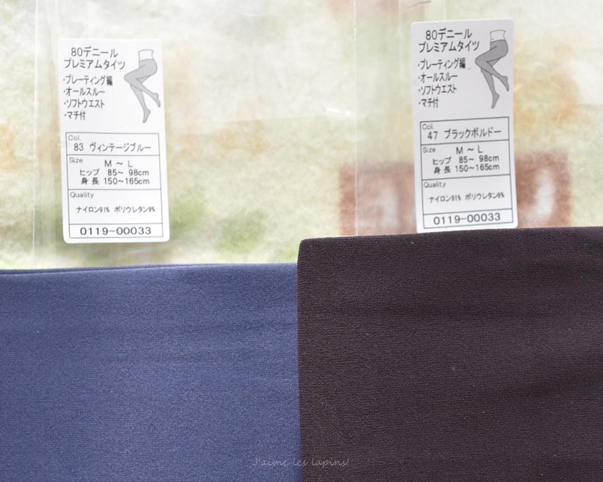 タビオのタイツ「ヴィンテージブルー」と「ブラックボルドー」