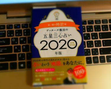 ゲッターズ飯田の占い本2020年版「金の時計座」のアドバイスを貰う