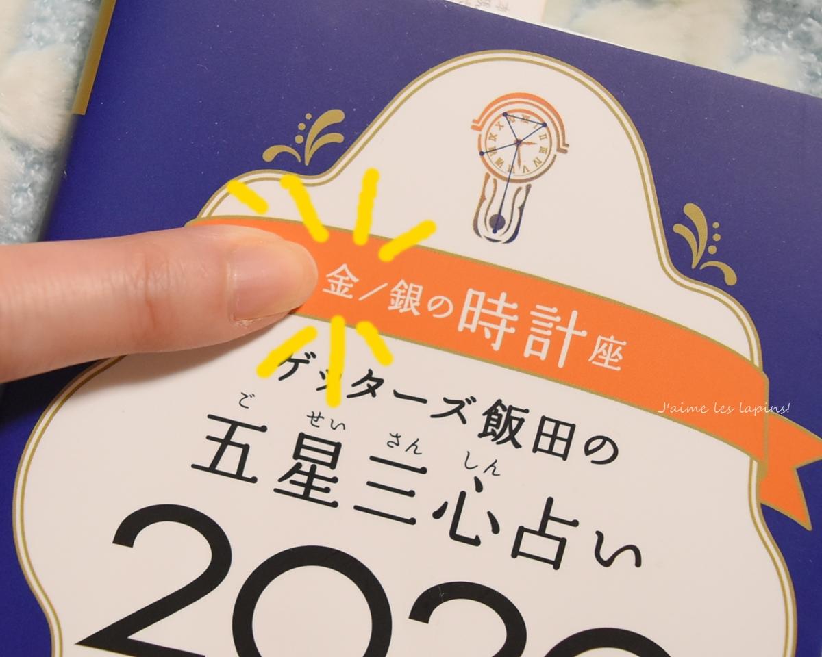 ゲッターズ飯田の金/銀の時計座の占い本を指さす