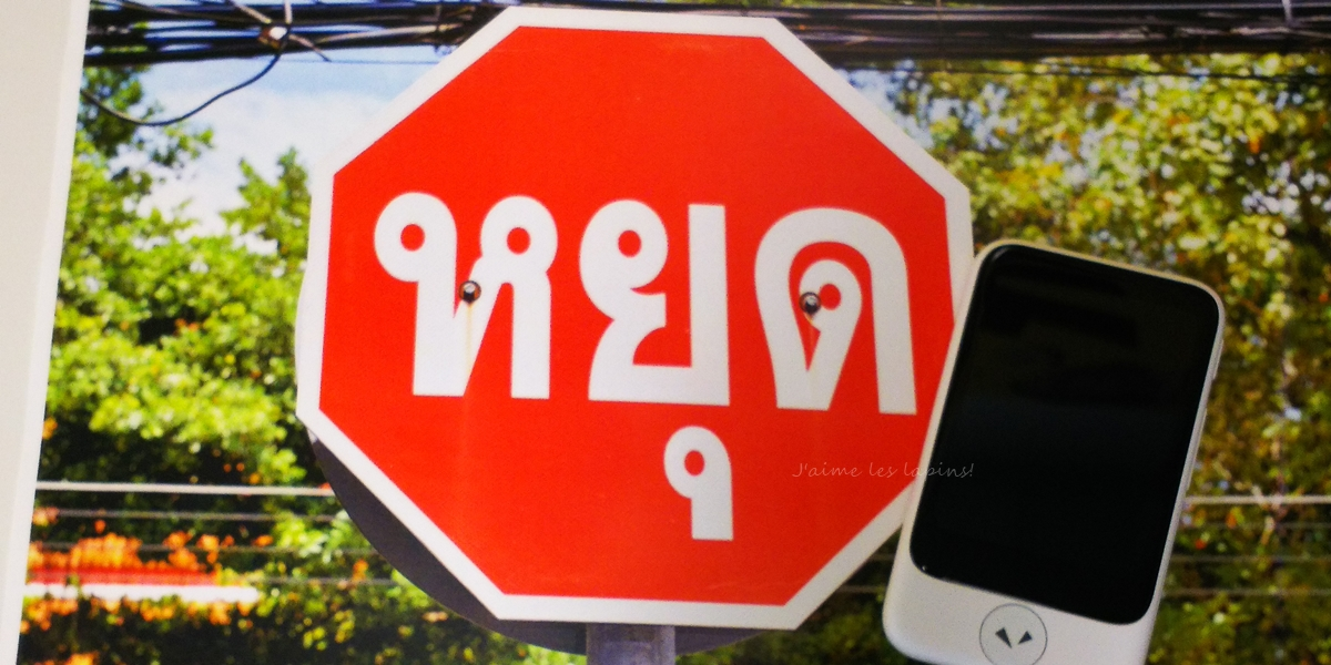 読めない海外の標識