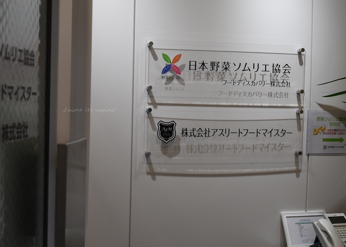 野菜ソムリエ協会入口