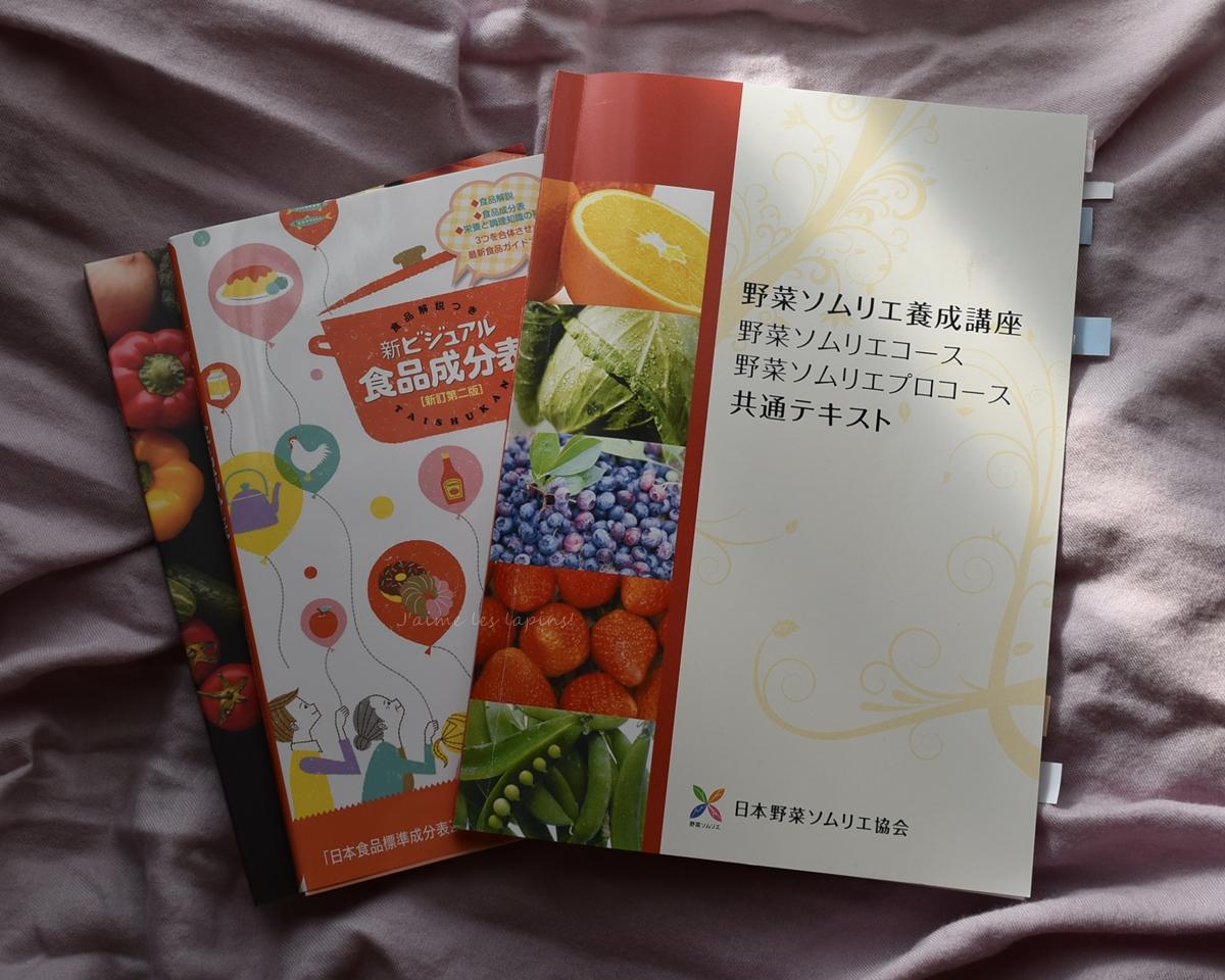 野菜ソムリエ養成講座テキストと副本