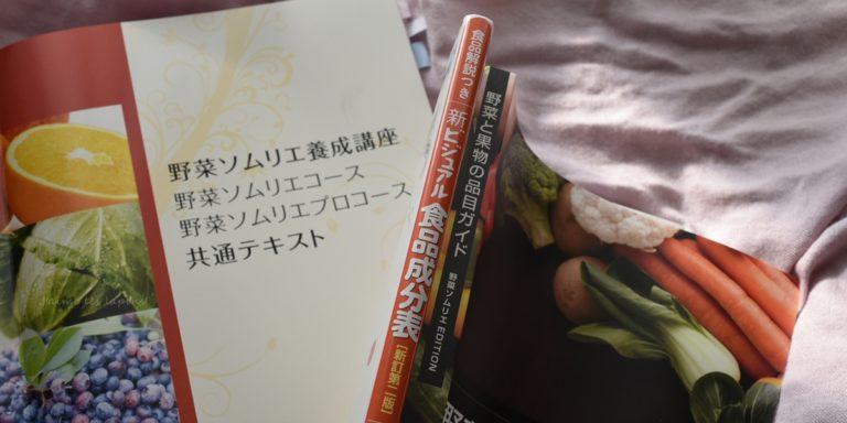 野菜ソムリエのテキストと副本2冊