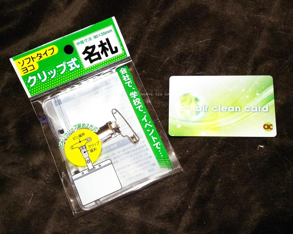 ウイルス対策のエアクリーンカードと名札