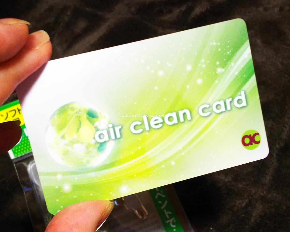 エアクリーンカードは持ち歩ける空気清浄機