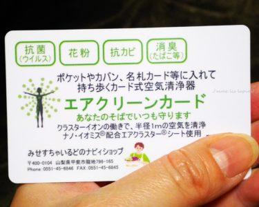 除菌スプレーやサージカルマスクと一緒に!「空気清浄機」になるエアクリーンカード