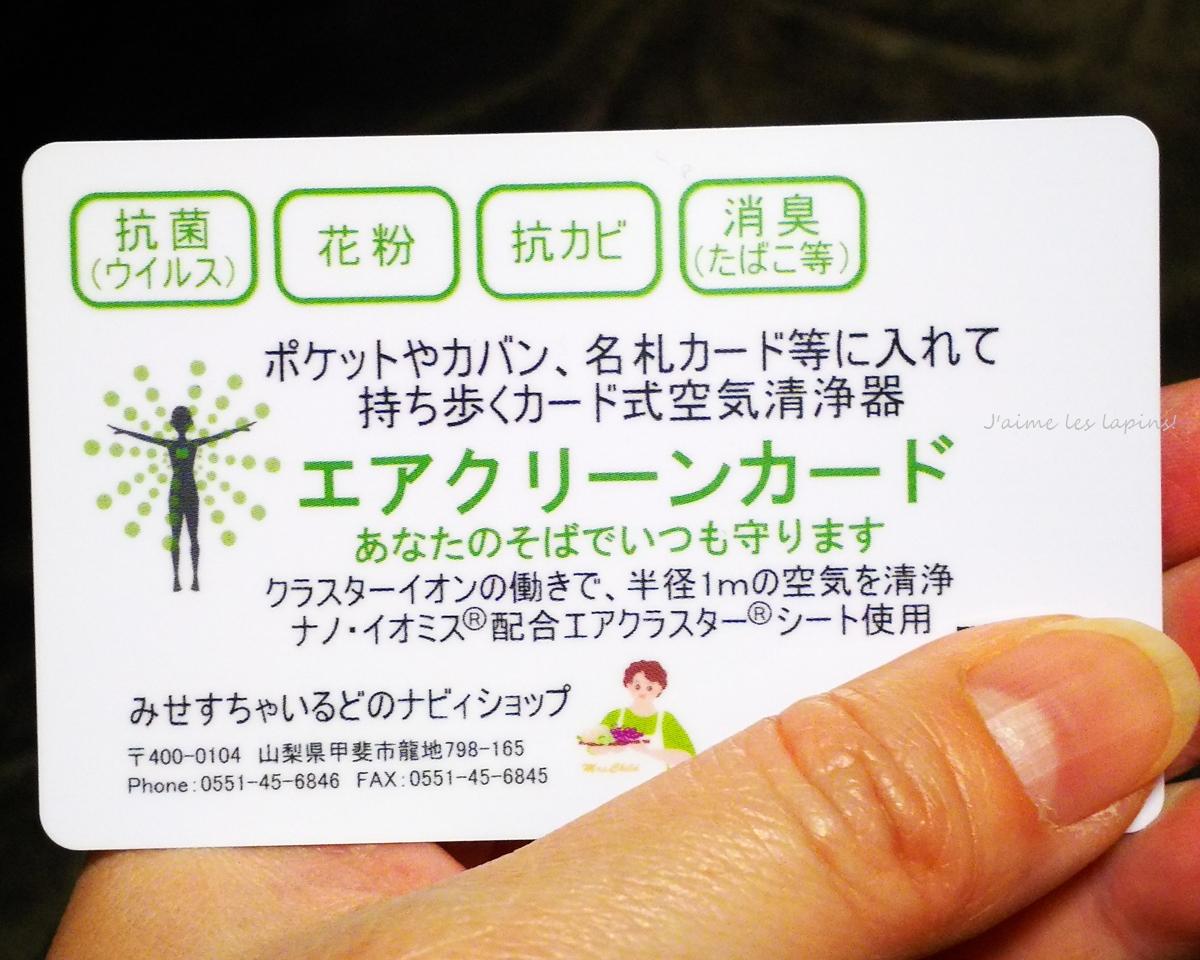 ウイルス対策エアクリーンカードの裏