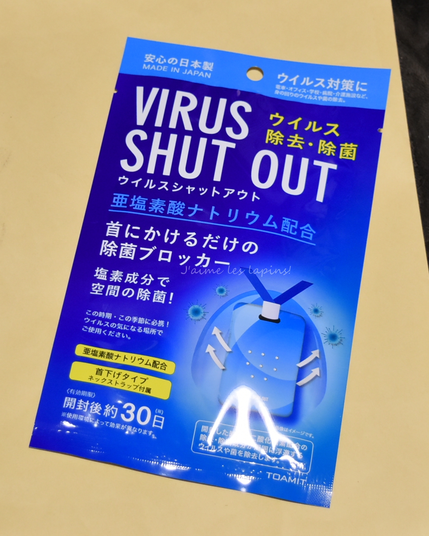ウイルスシャットアウトのパッケージ