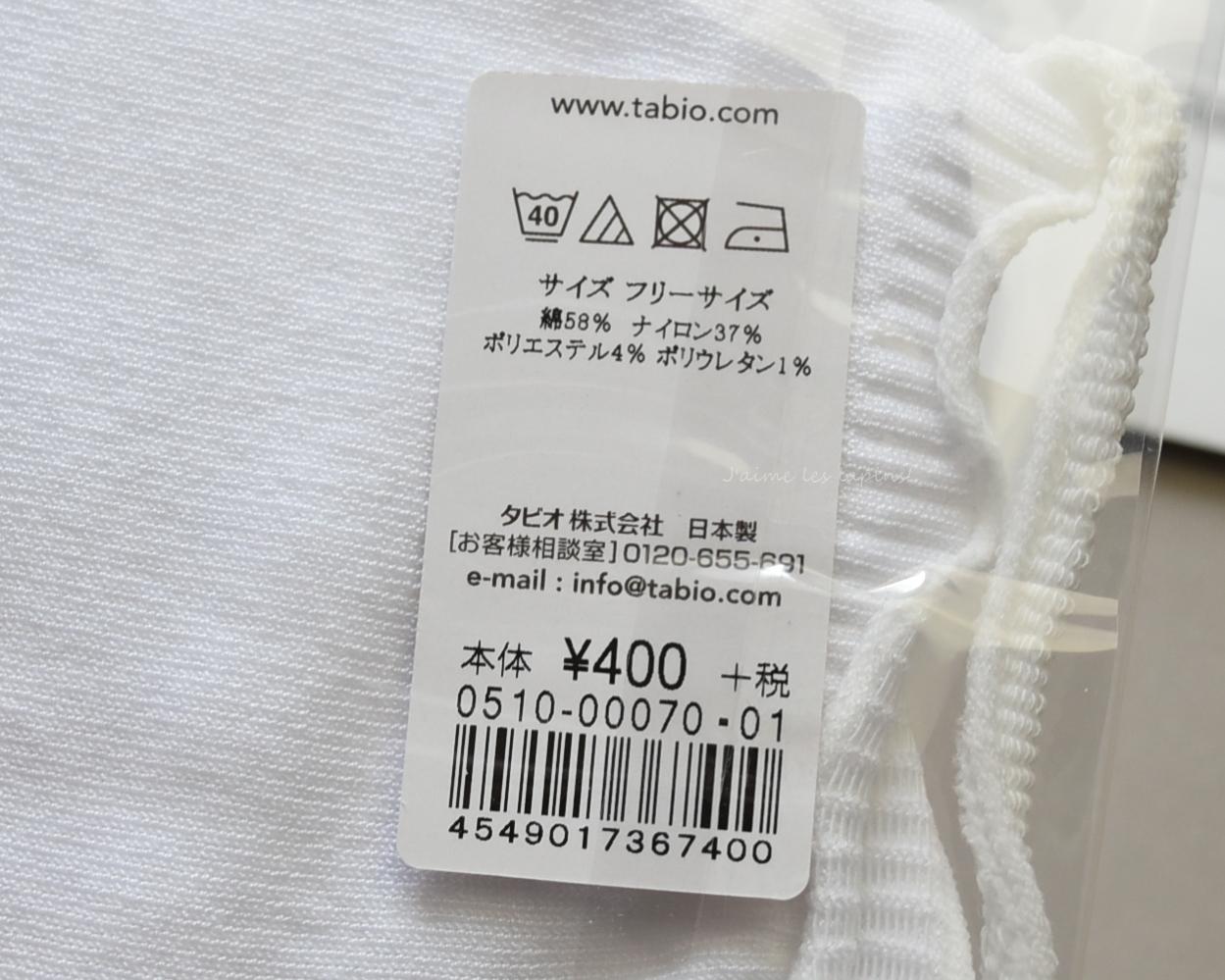 靴下屋のマスクの商品タグ