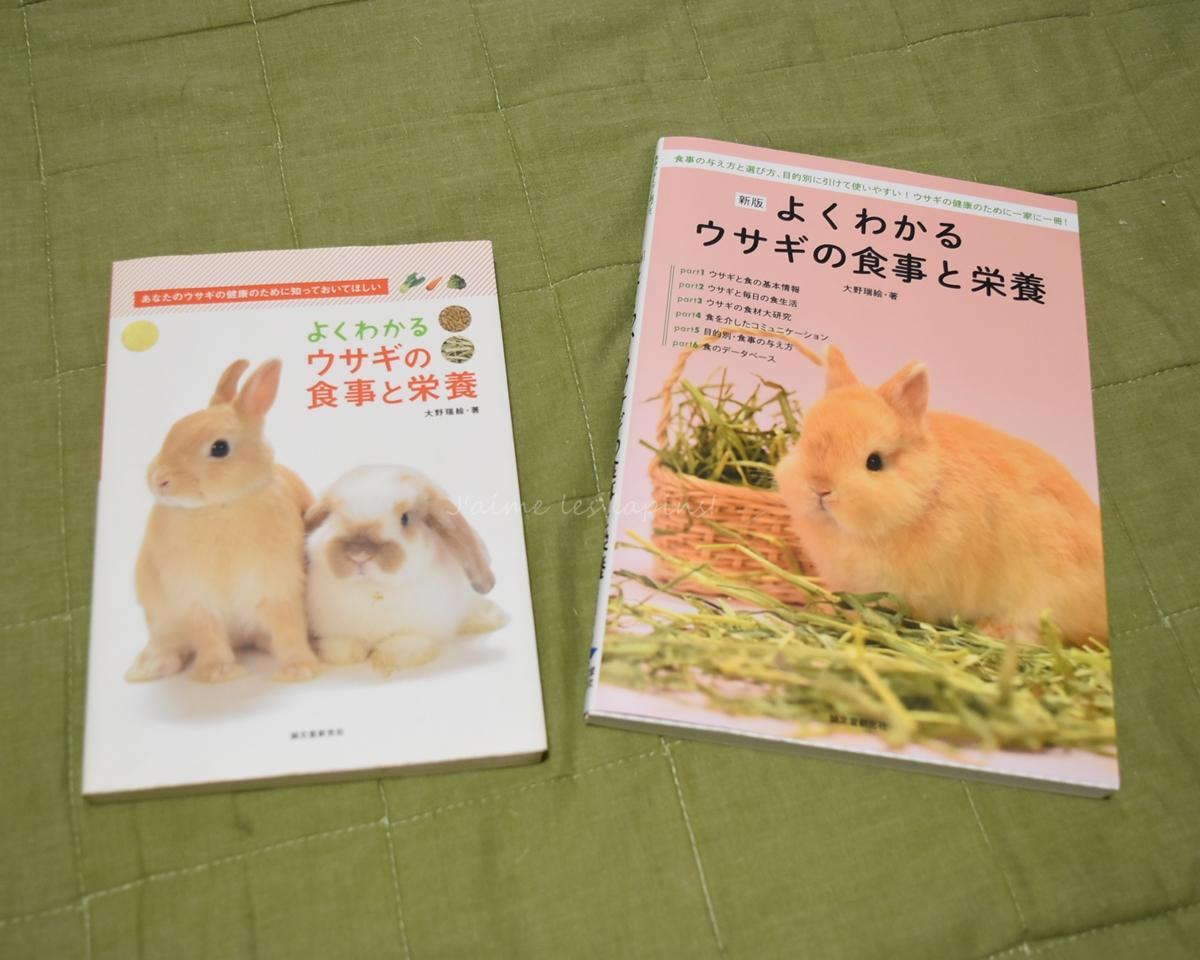 うさぎの食事についての書籍2冊