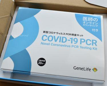 ジーンライフ「PCR検査キット」パッケージ