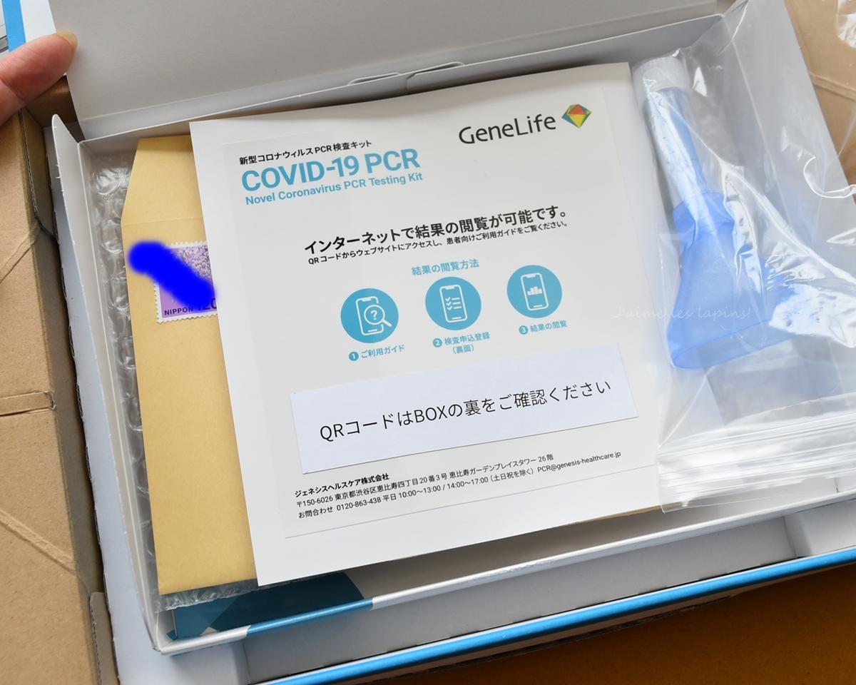 ジーンライフ「新型コロナウイルスPCR検査キット」の箱を開けた