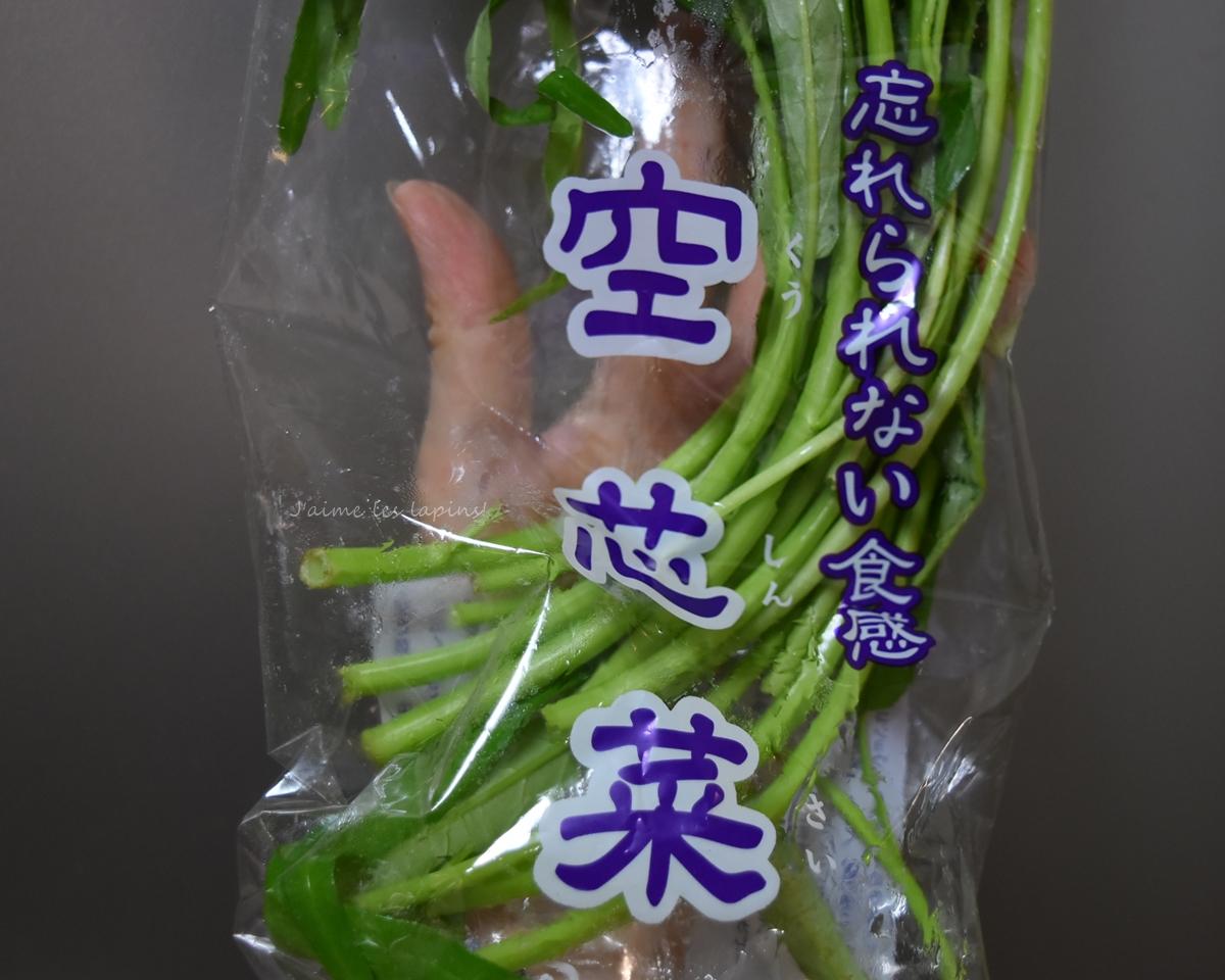 空心菜(ようさい)のパック