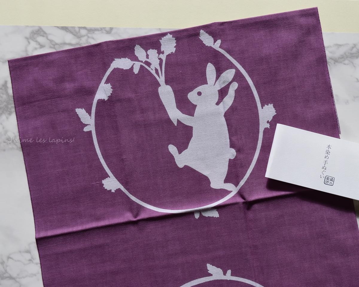 手ぬぐい「うさぎとにんじん 紫」