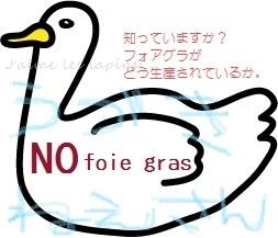 動物愛護のno foie grasバッジ