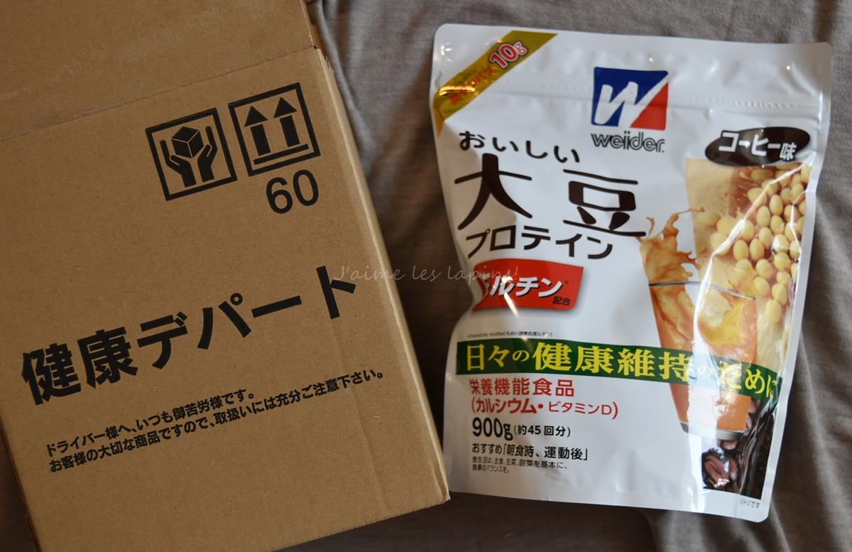 大豆プロテインが届いた