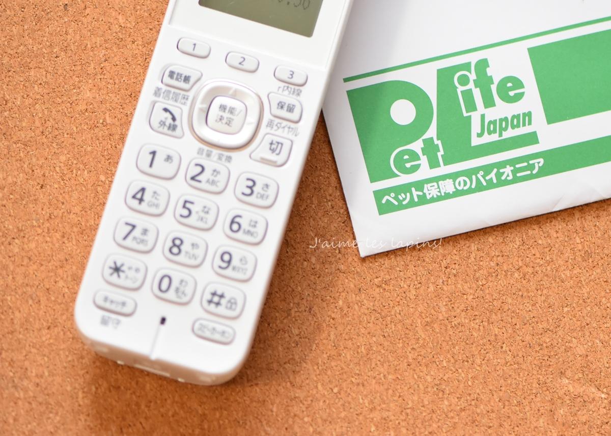 電話の子機と封筒