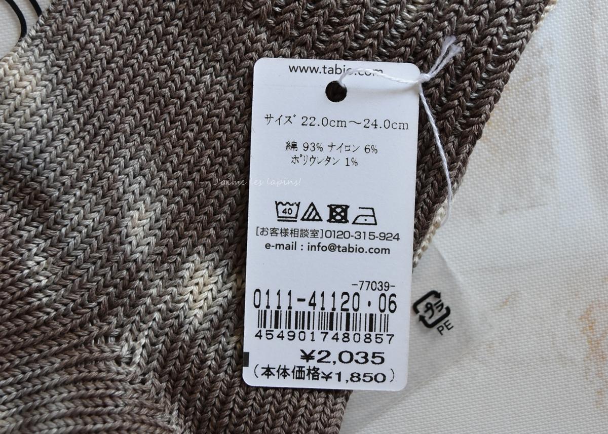 タビオのタイダイ染ソックスと商品タグ