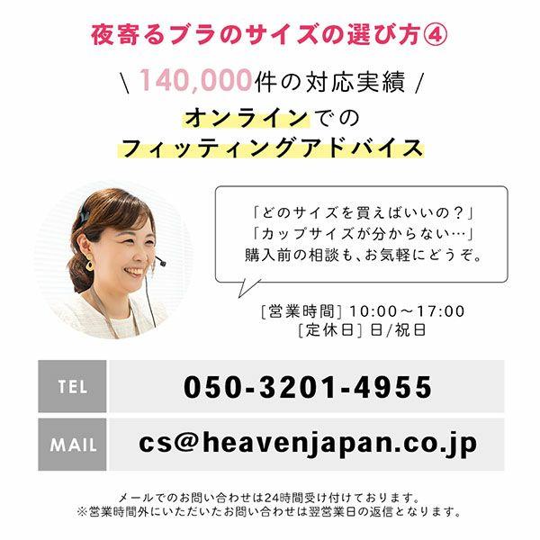 ヘブンジャパンのサイズアドバイス