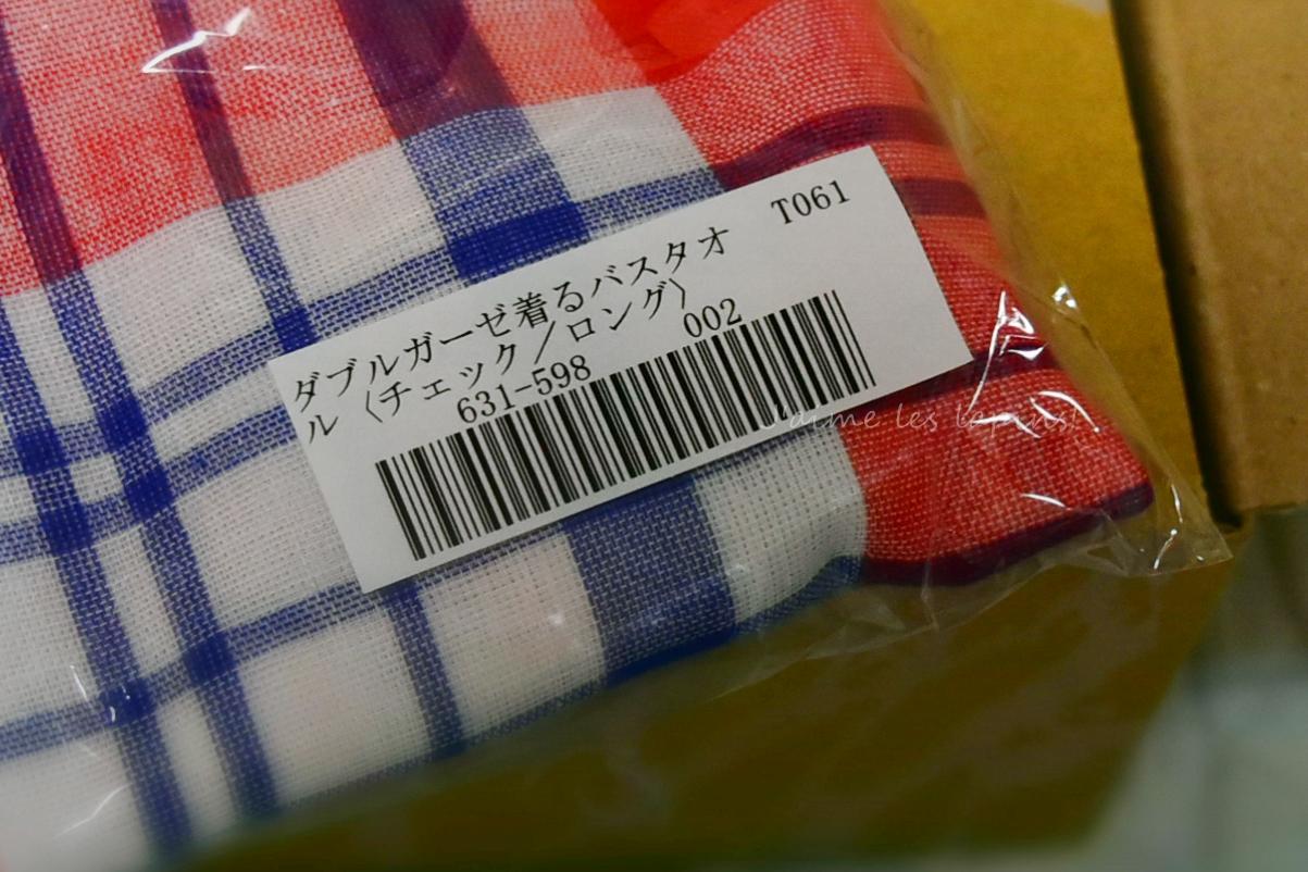 フェリシモ「ダブルガーゼ 着るバスタオル」のラベル