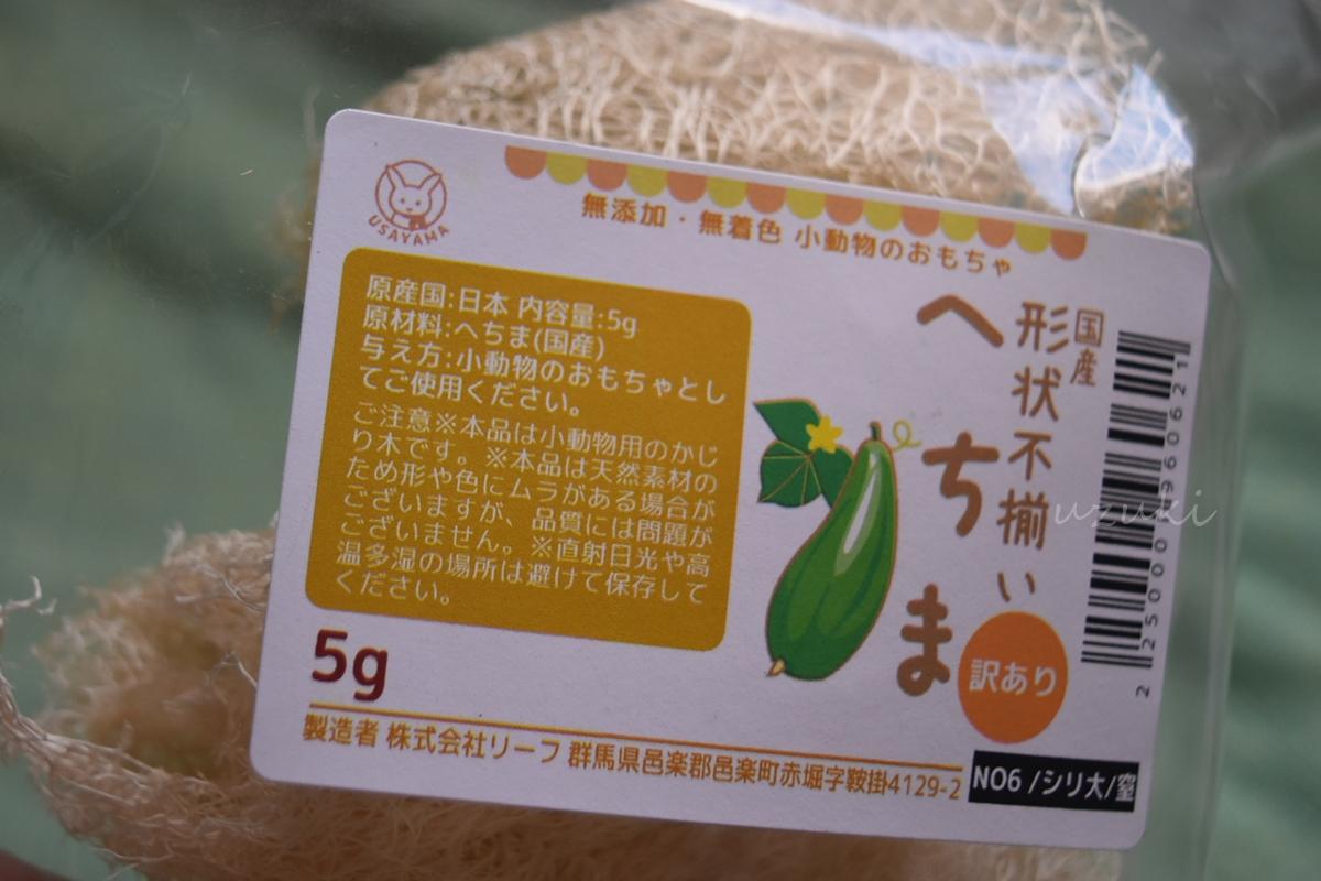 日本製のへちま