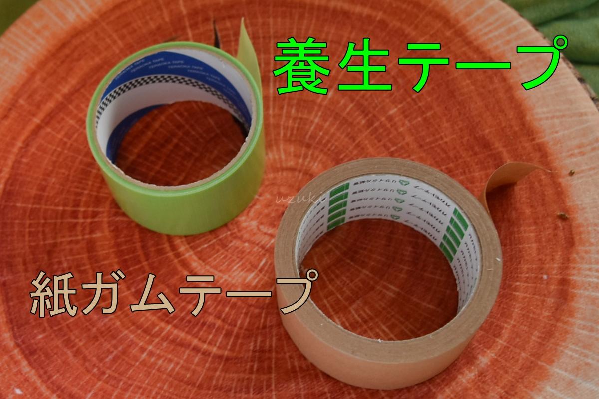 養生テープとガムテープ