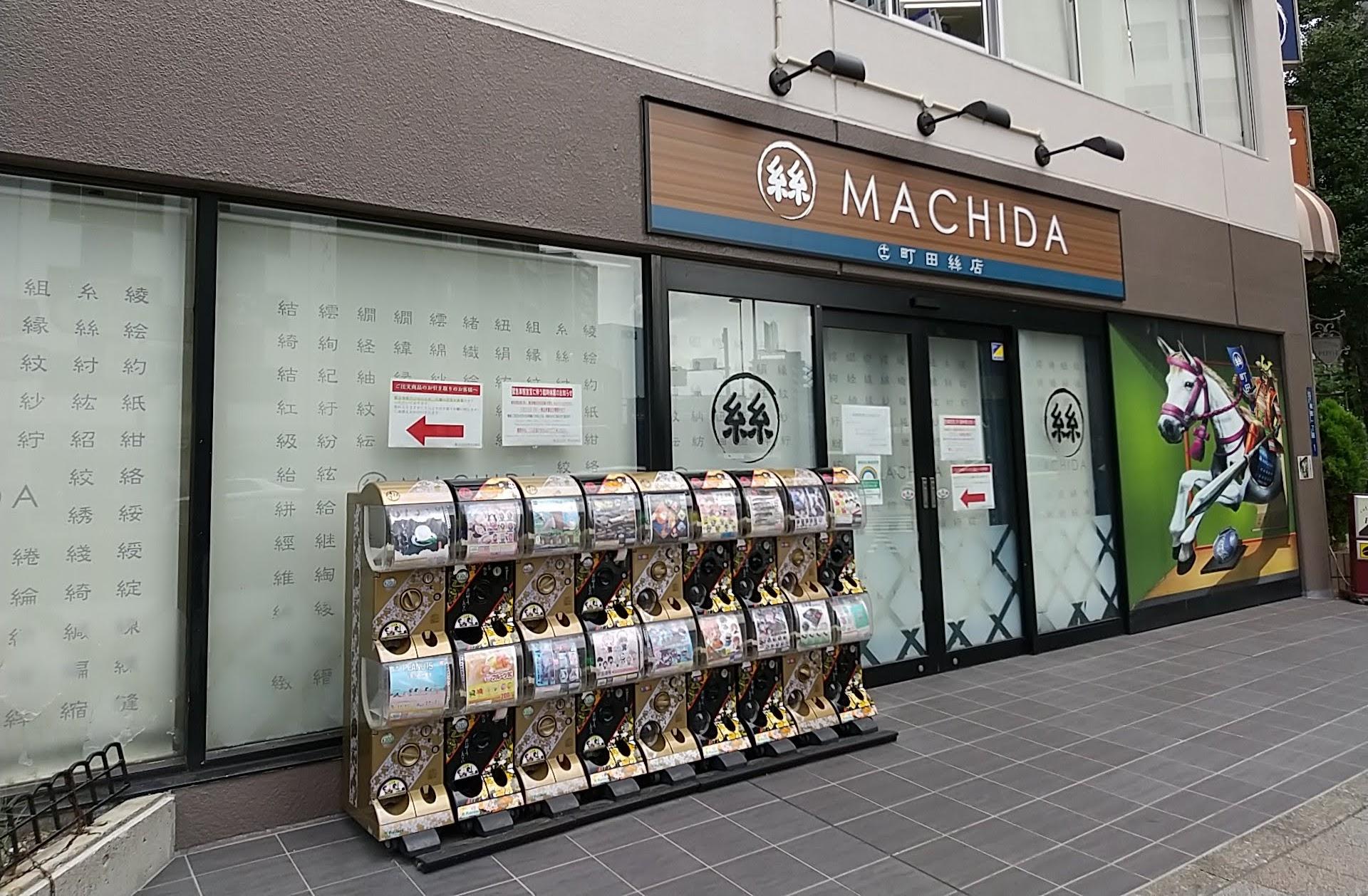 蔵前・町田絲店