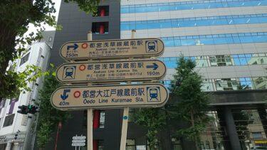 蔵前駅周辺