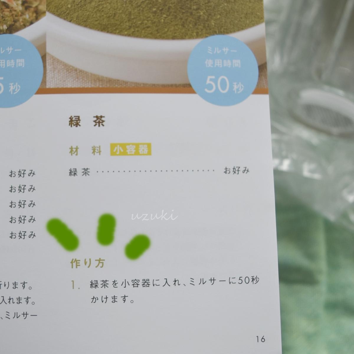 茶葉のレシピ