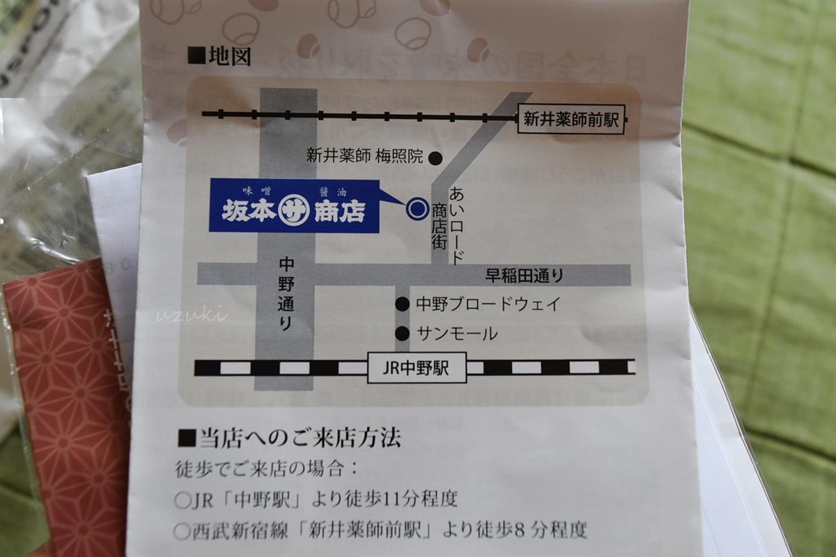 坂本商店の地図