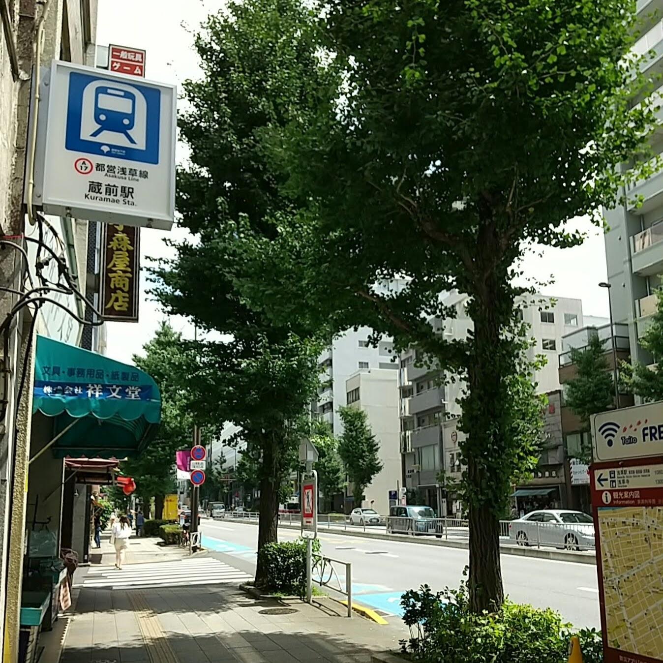 都営地下鉄蔵前駅のA4出入口前